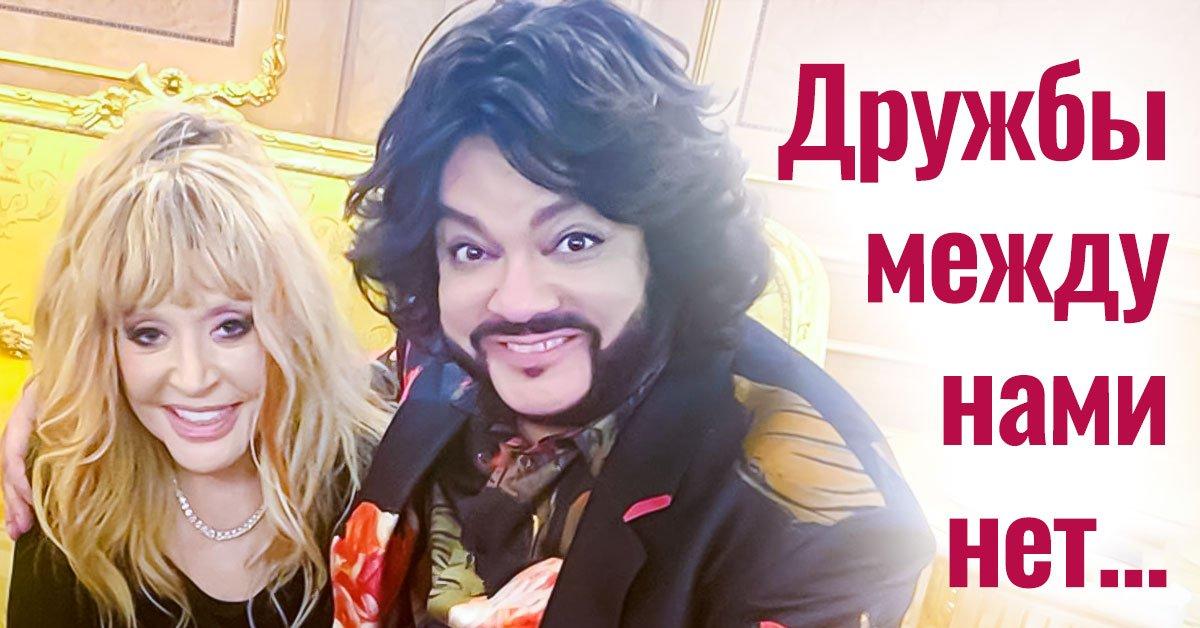 алла пугачева и филипп киркоров