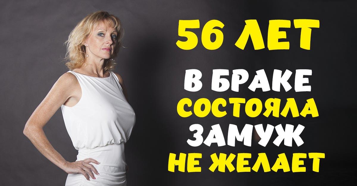 брак после 50