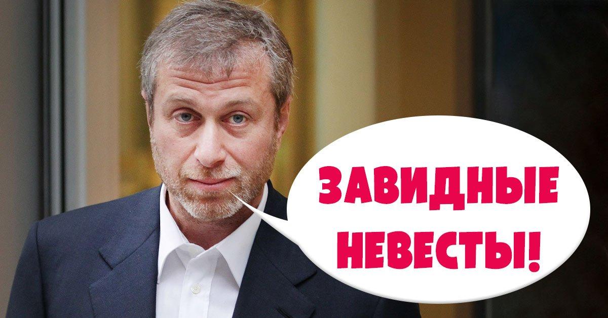 дочки романа абрамовича