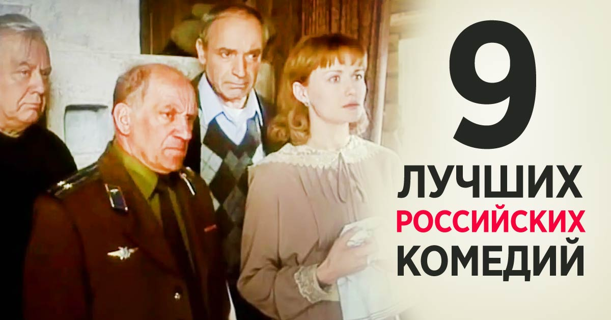 лучшие российские комедии
