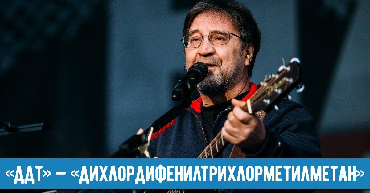 названия российских рок-групп