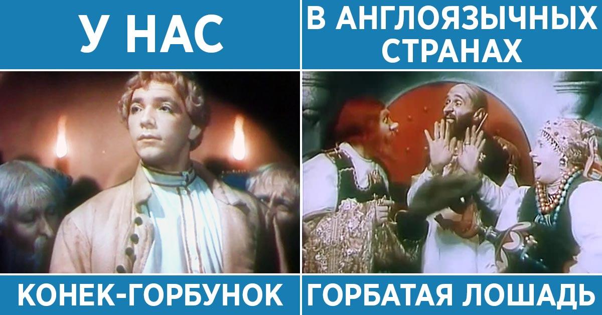 Советские фильмы, у которых за рубежом совсем другие названия