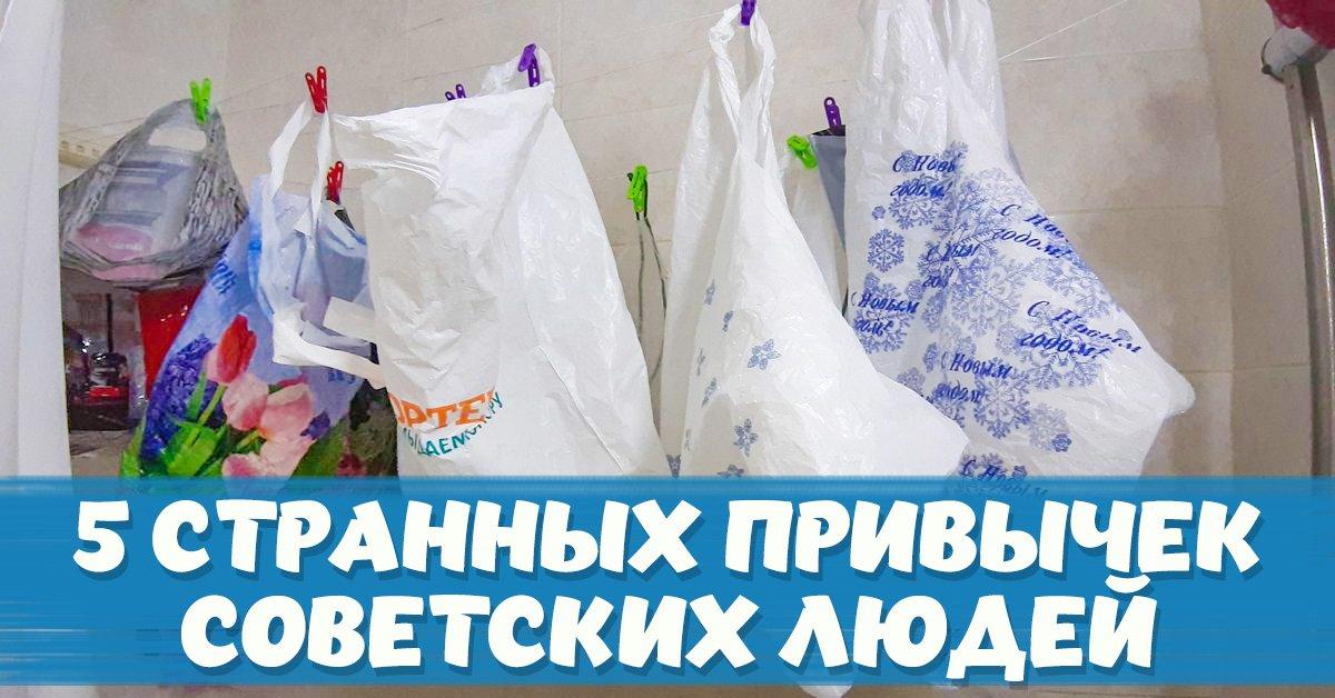 привычки советских людей