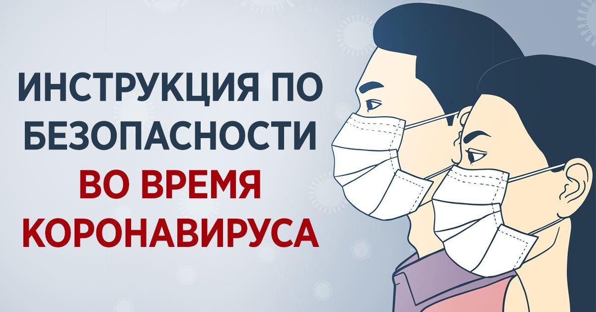 инструкция по безопасности во время эпидемии