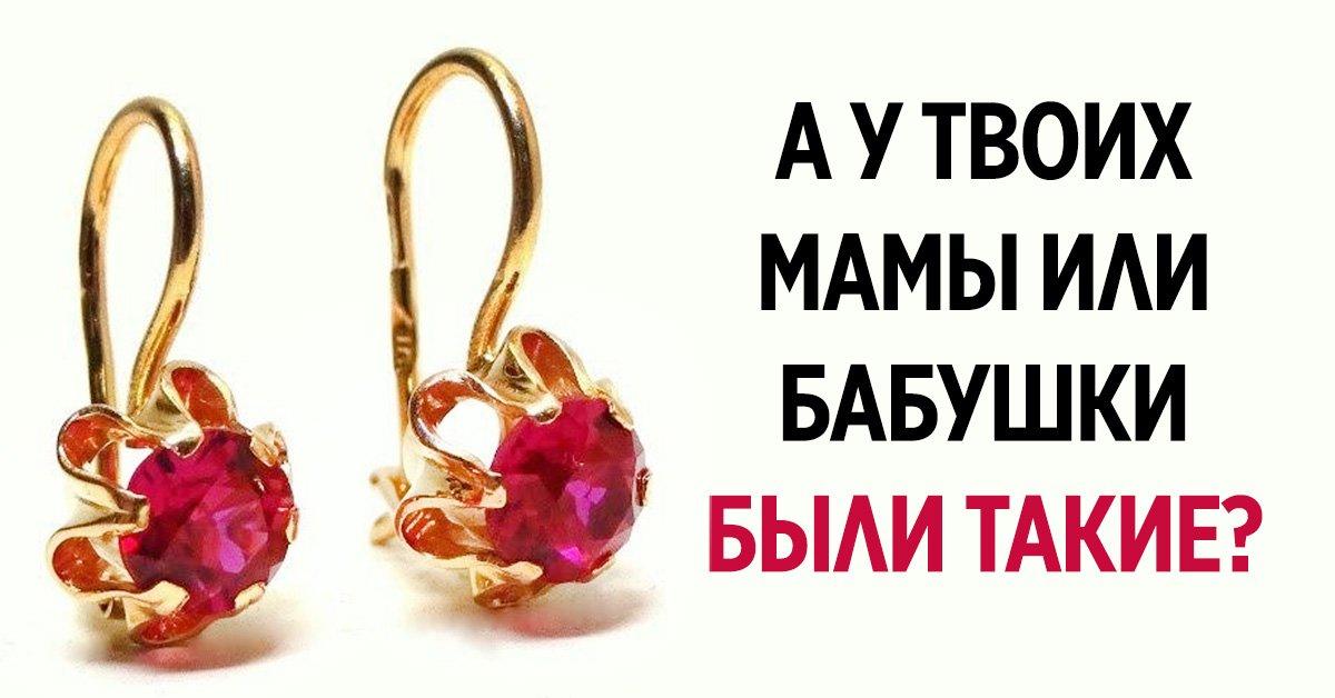 советские драгоценности