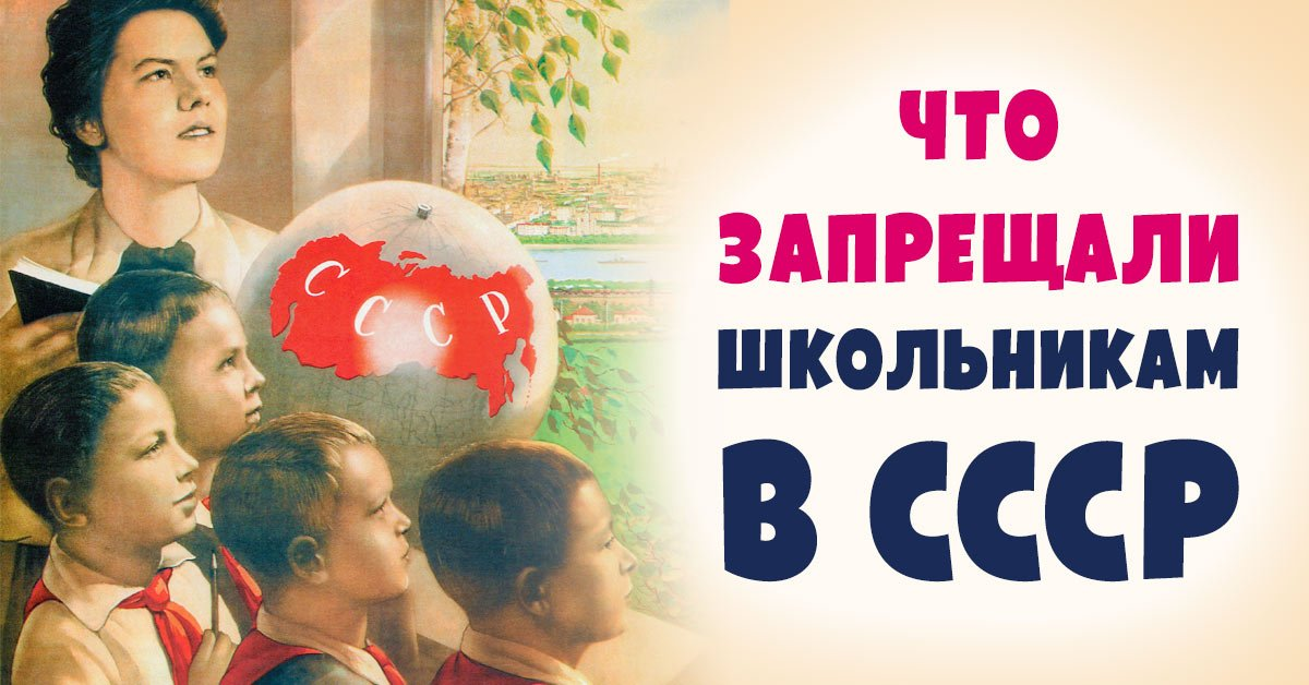советские школы