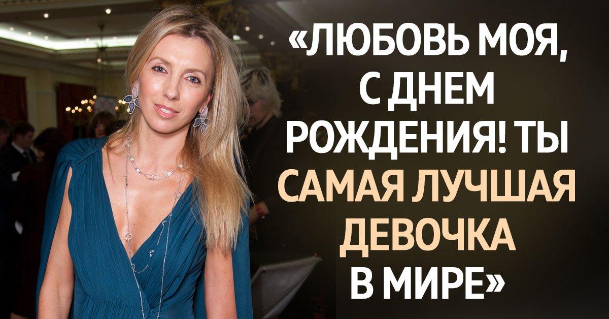 Светлана Бондарчук поздравила дочь