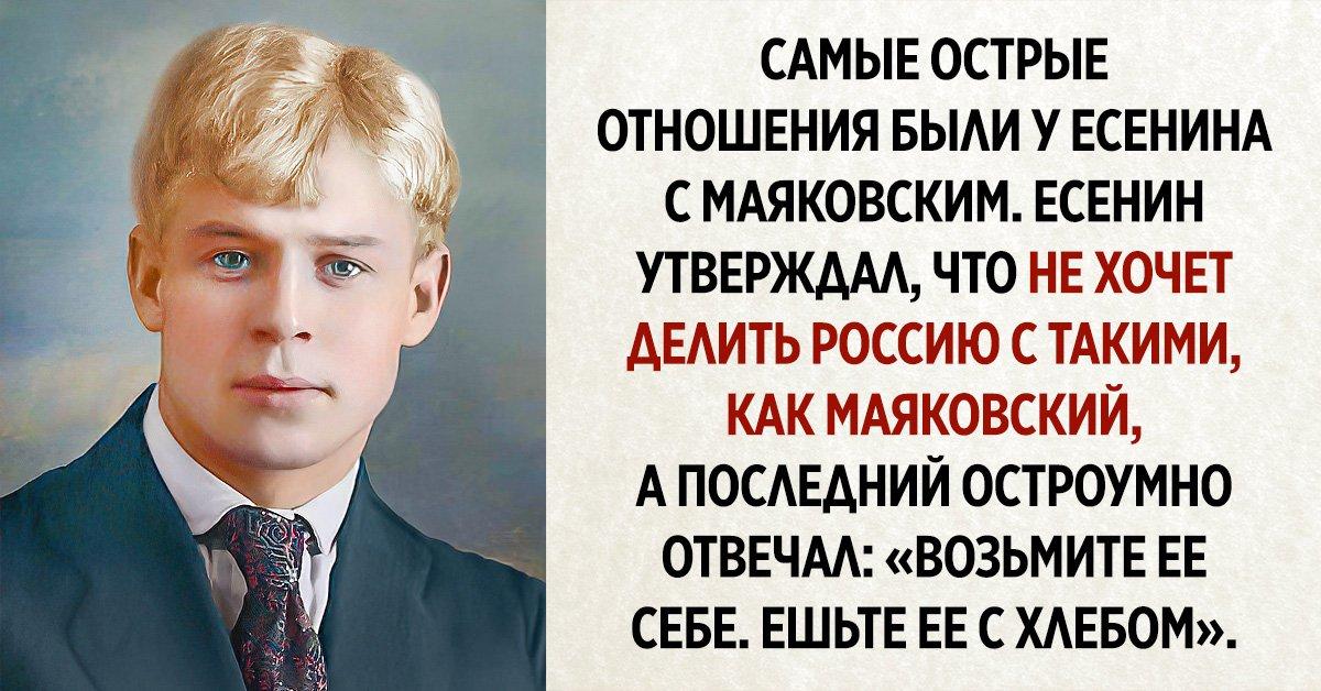 Выходки Сергея Есенина